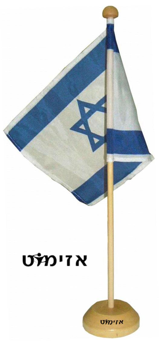 דגלון ישראל לשולחן