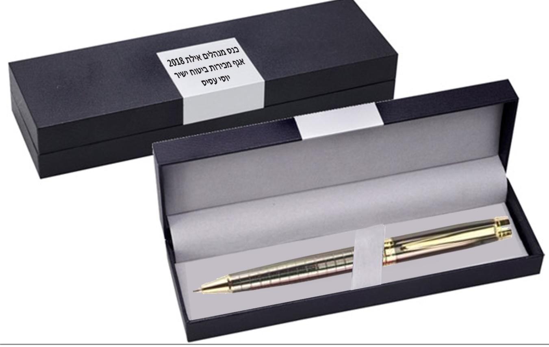עט מתכת בקופסת מתנה
