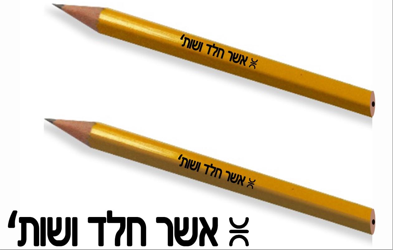 עפרונות קצרים | מיתוג עפרונות