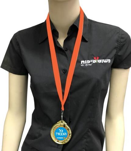 מדליות להדפסה | מדליה ממותגת