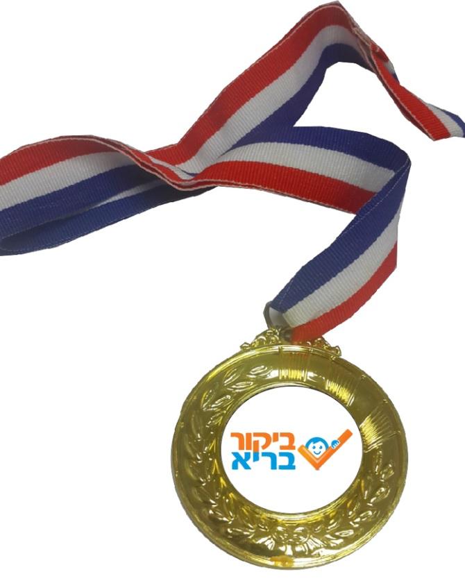 מדליות וגביעים | מדליה להדפסה