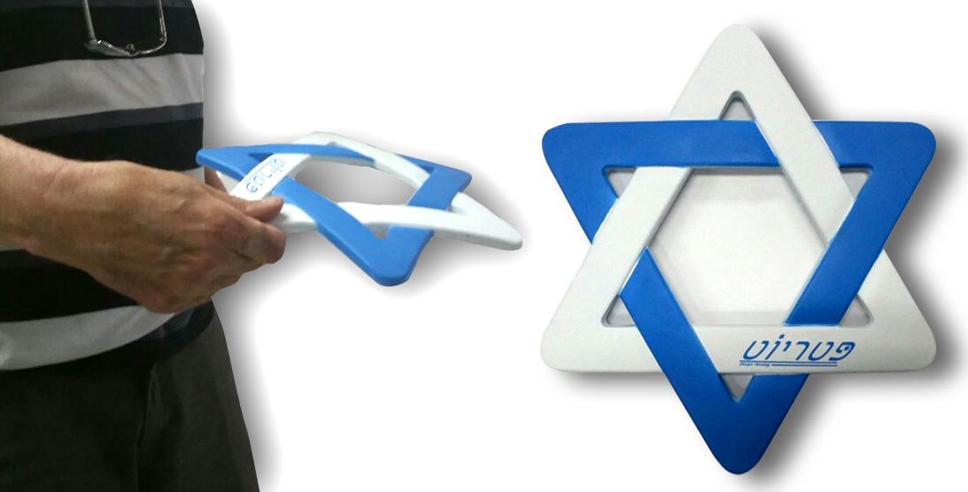 פריזבי מגן דוד | מתנה ליום העצמאות