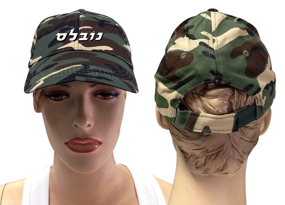 כובע צבאי מנומר