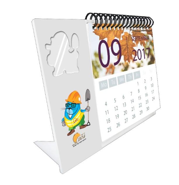 לוח שנה שולחני עם חיתוך לוגו צורני