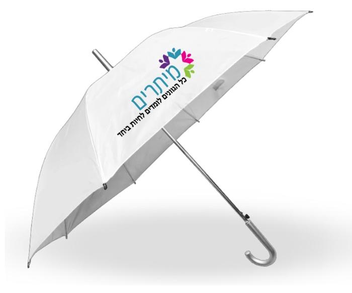 מטריות עם הדפס | מטריות ממותגות