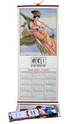 לוח שנה סיני | לוח שנה מבמבוק