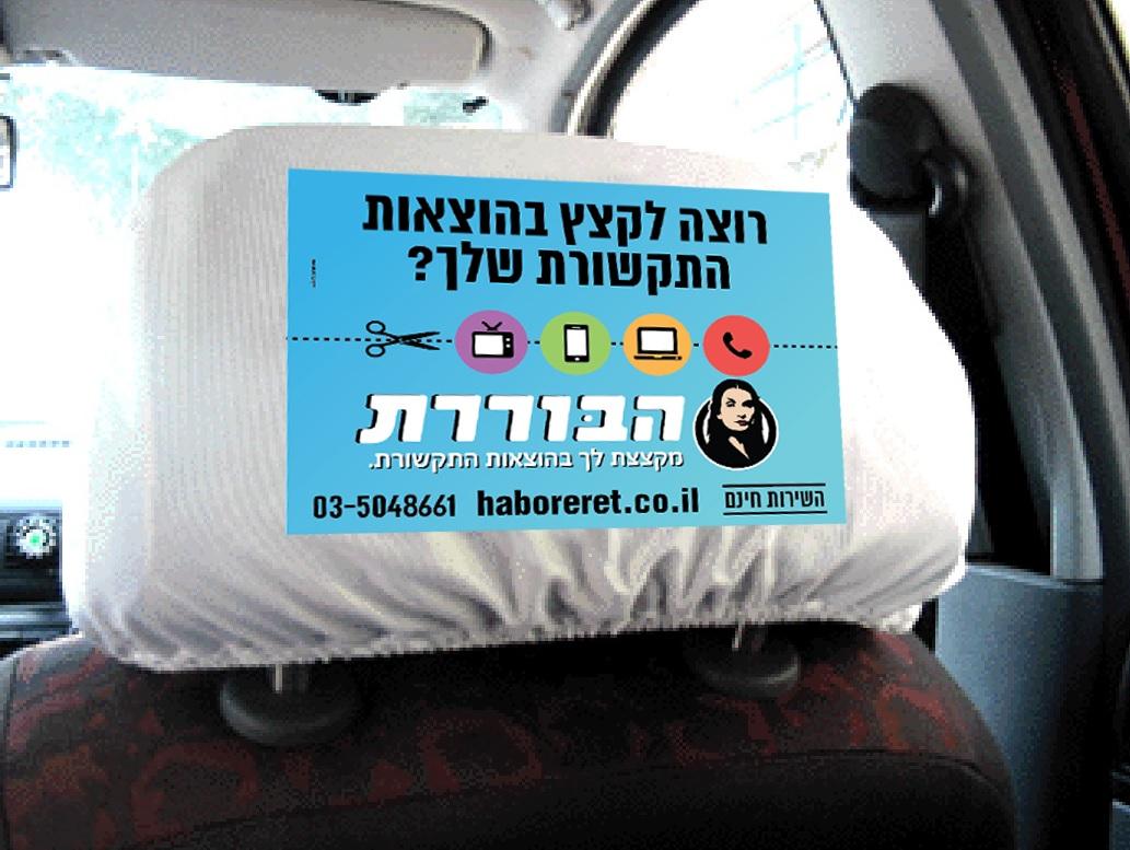 כיסוי כרית מושב לרכב