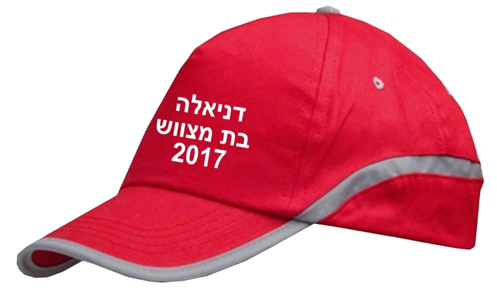 כובע עם מחזיר אור