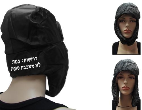 כובע כלב | כובע חורף