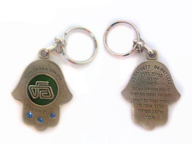 מחזיק מפתחות עם לוגו | מחזיקים מעוצבים חמסה