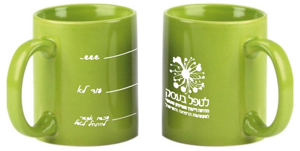 כוסות ממותגות | הדפסה על ספלים