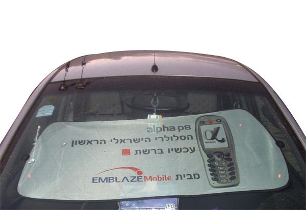 צילון אחורי לרכב | מגן שמש לחלון אחורי