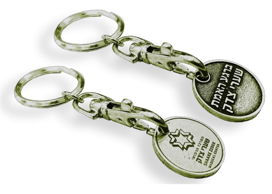 מחזיק מפתחות מטבע לעגלה