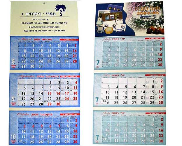 לוח שנה עם 3 תאריכונים