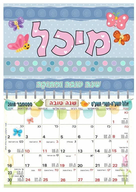 לוח שנה מעוצב A4