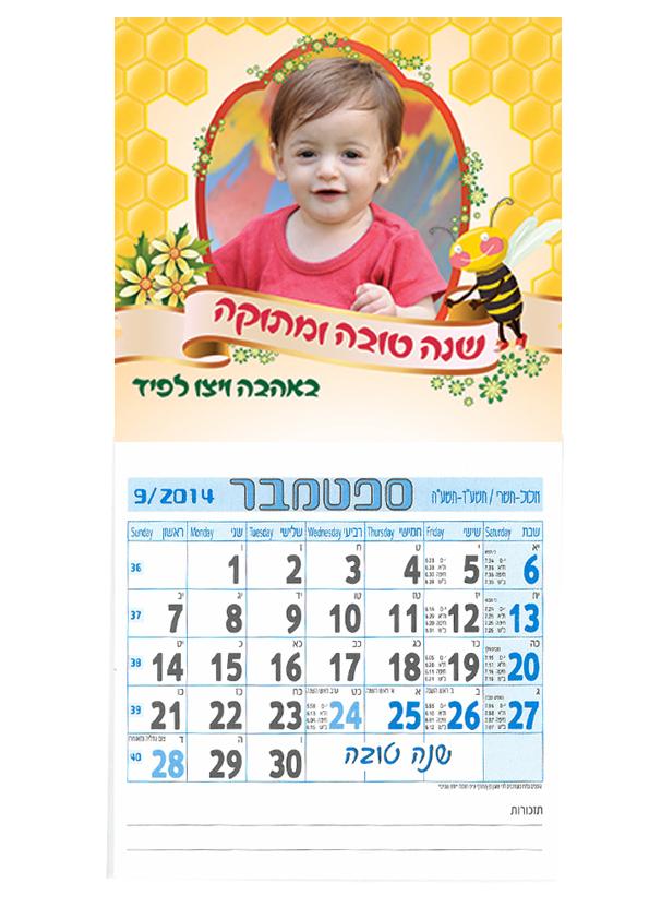 לוח שנה קטן 9.5X19