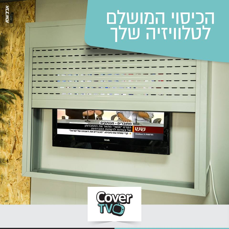 חדש בהום גרדן !! COVER TV-42 תריס חשמלי לטלויזיה