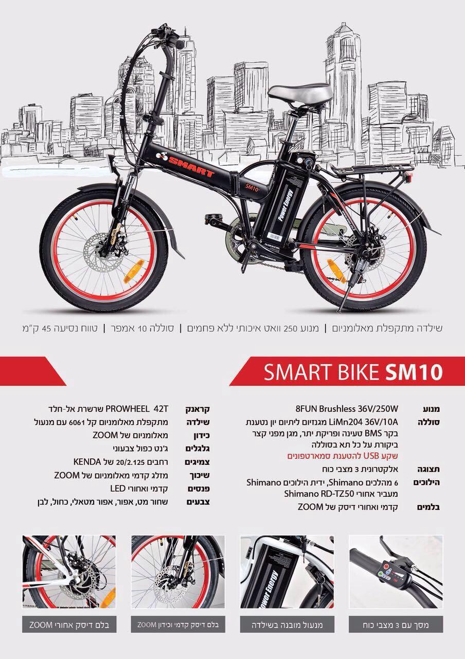 אופניים חשמליים CHAMPION C1