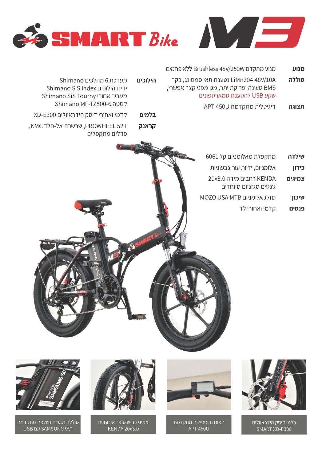 אופניים חשמליים סמארט SMART M3