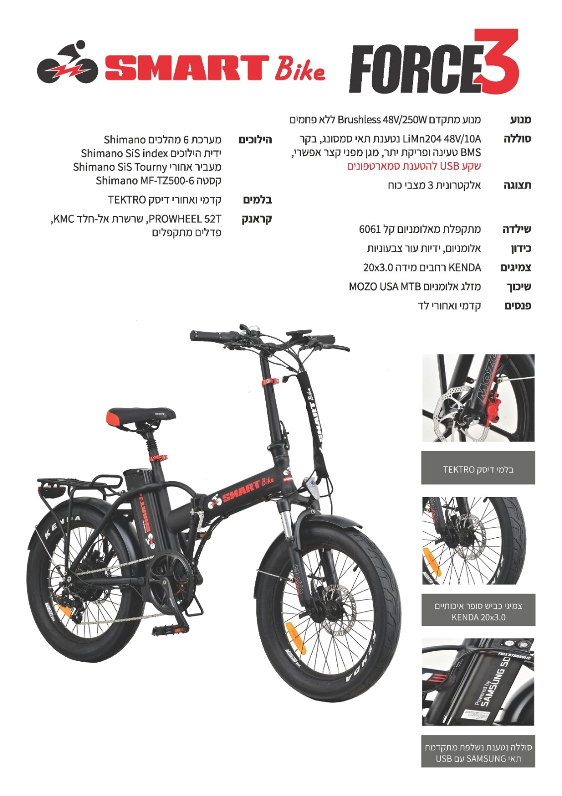 אופניים חשמליים סמארט SMART force3