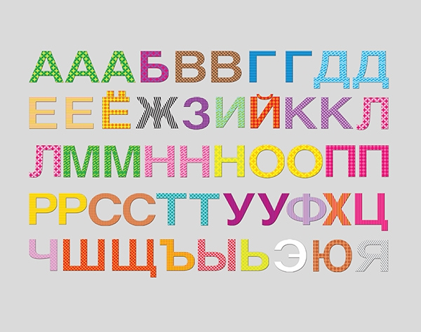 Letras Magnéticas Cirílicas