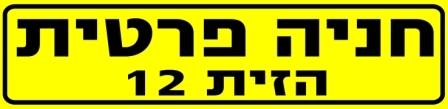 חניה פרטית (כתובת/שם) בצורת לוחית רישוי 12/50 ס''מ A2006