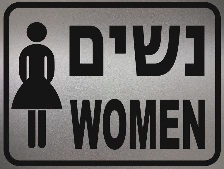 שירותי נשים 15/20 ס''מ A2028