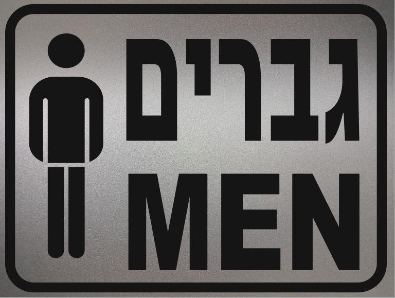 שירותי גברים 15/20 ס''מ A2029