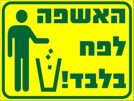 האשפה לפח בלבד 30/40 ס''מ A2032