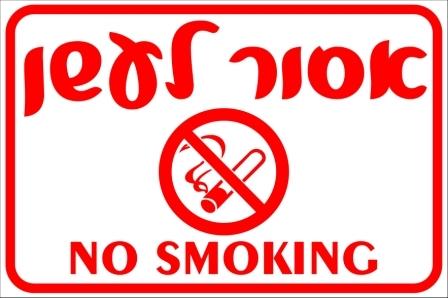 אסור לעשן 20/30 ס''מ A2036