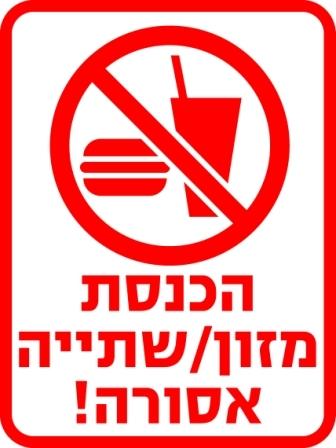הכנסת מזון/שתייה אסורה 30/40 ס''מ A2038