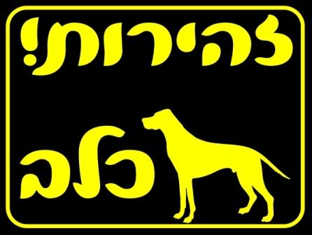 זהירות כלב 30/40 ס''מ A2042