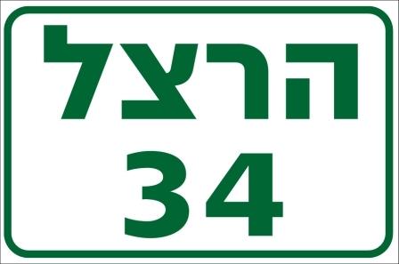 שלט לכתובת בניין 20/30 ס''מ A2048