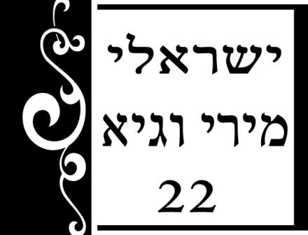 שלט כניסה לבית/חצר 15/20 ס''מ A2052