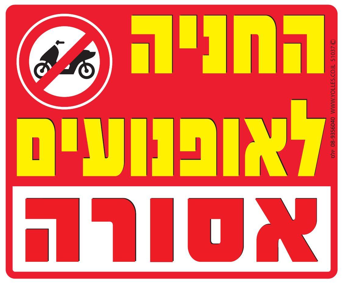 שלט החניה לאופנועים אסורה. 25/30 ס''מ. S1037