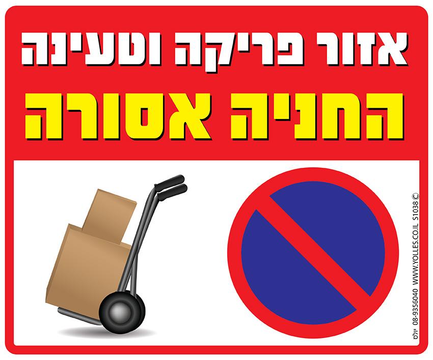 שלט אזור פריקה וטעינה החניה אסורה. 25/30 ס''מ. S1038