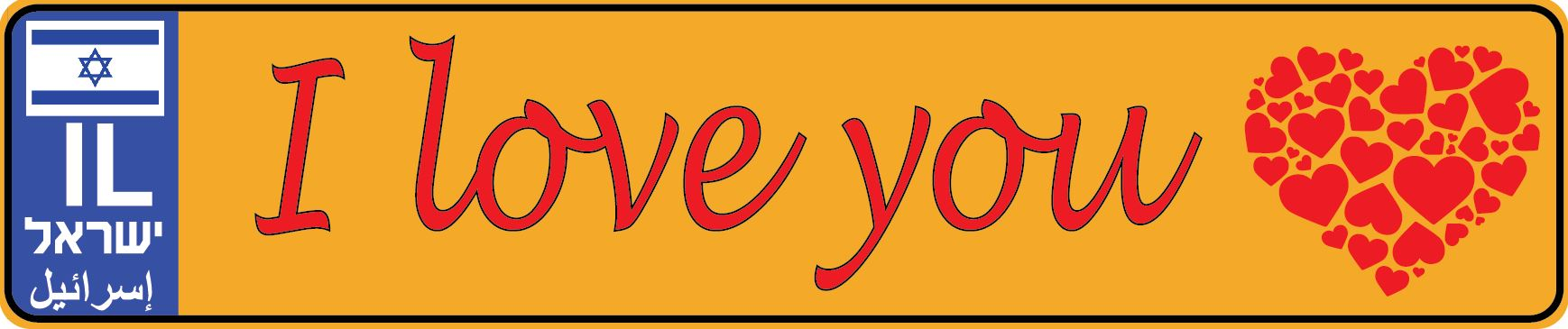 G1008  לוחית רישוי 11/52 ס''מ I LOVE YOU