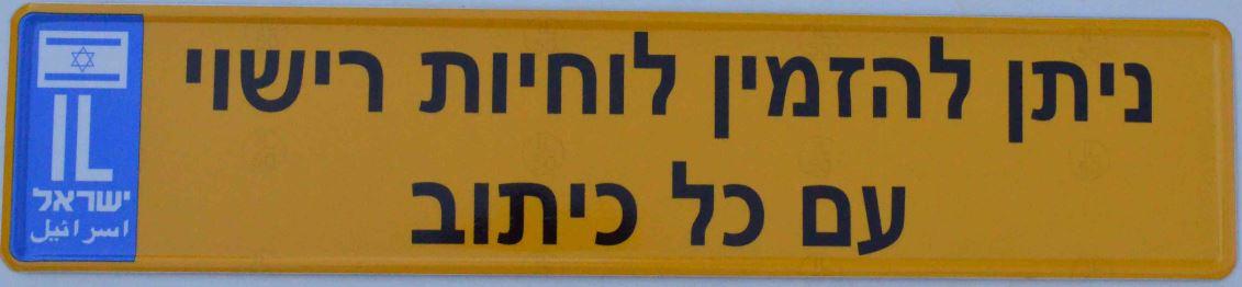 G1008  לוחית רישוי 11/52 ס''מ Jerusalem