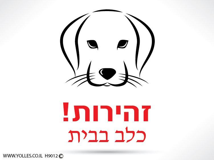H9012-H9013 מדבקה זהירות כלב בבית 15/20 ס''מ