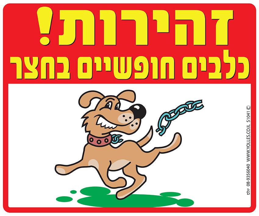 שלט זהירות כלבים חופשיים בחצר. 25/30 ס''מ S1041