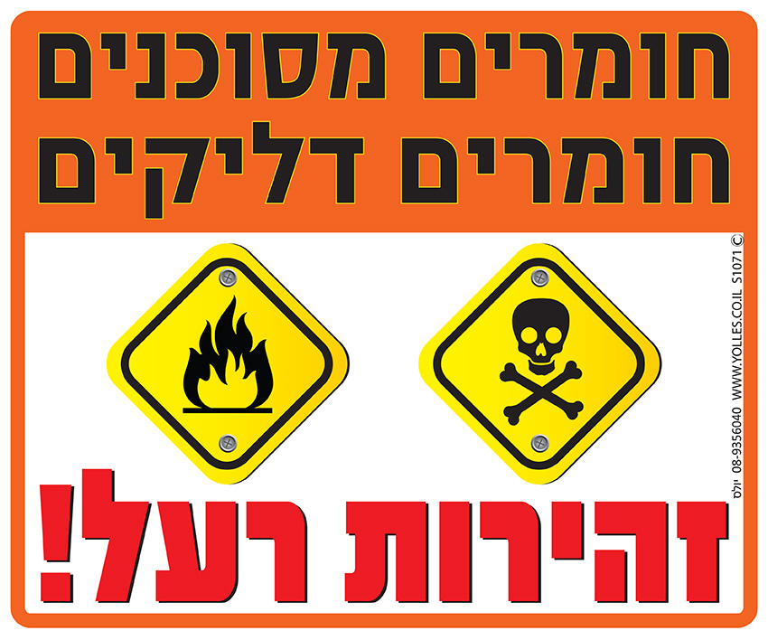 שלט רעל זהירות 25/30 ס''מ. S1071
