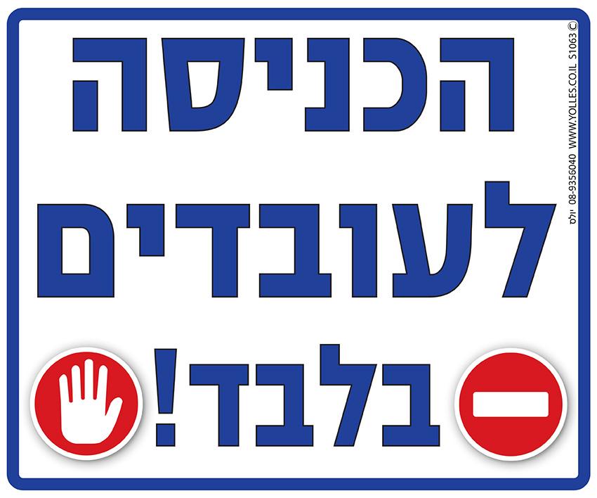 שלט הכניסה לעובדים בלבד 25/30 ס''מ S1063