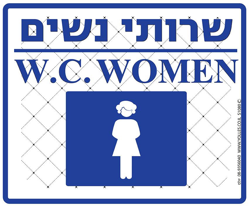 שלט שרותים נשים 25/30 ס''מ. S1080