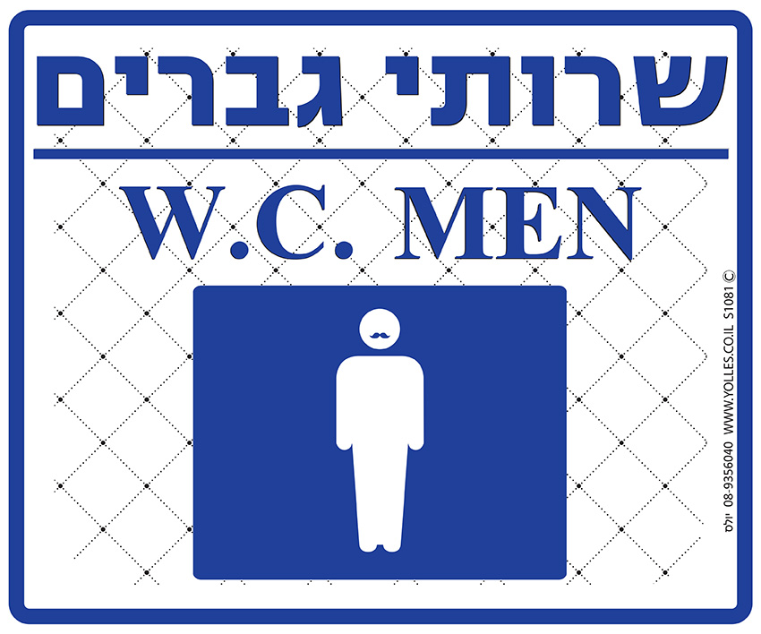 שלט שרותים גברים 25/30 ס''מ.S1081