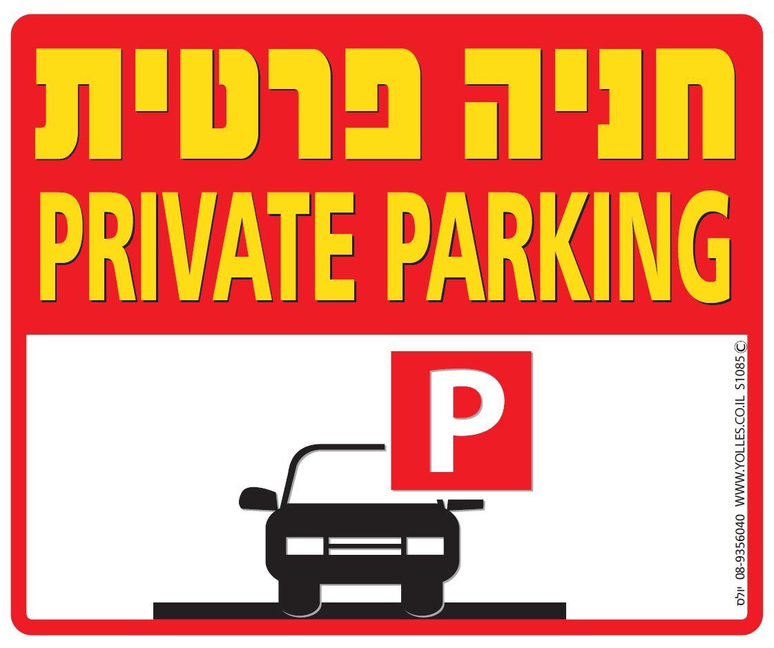 שלט חניה פרטית עברית אנגלית 25/30 ס''מ. S1085