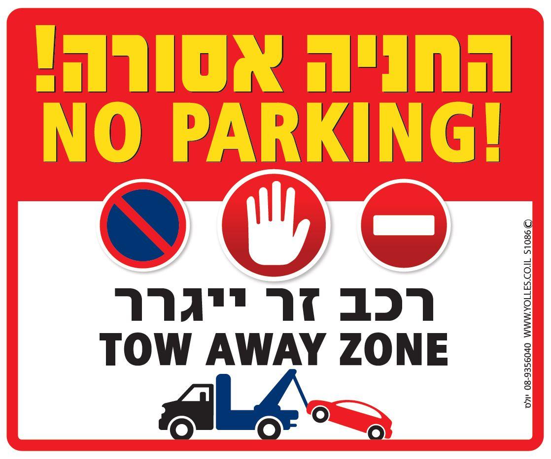 שלט חניה אסורה רכב זר ייגרר עברית אנגלית 25/30 ס''מ. S1086
