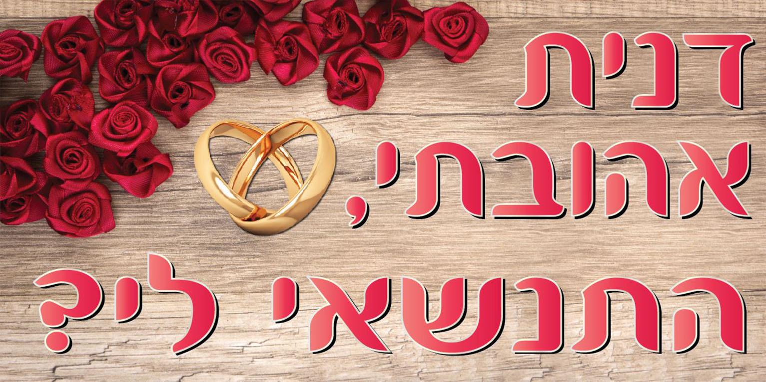 שלט הצעת נישואין 1 מ' על 2 מ' U5019