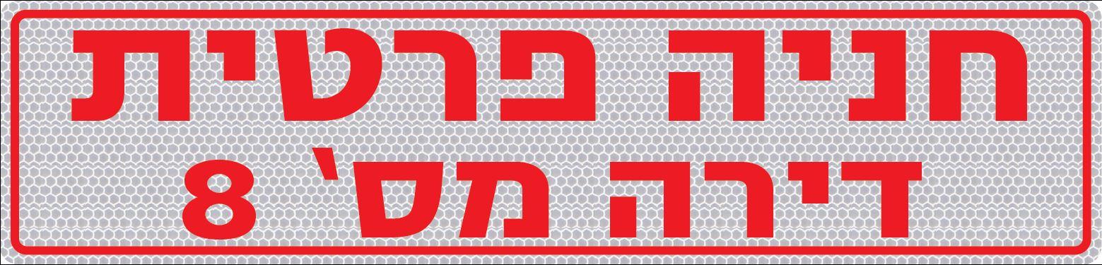 שלט חניה פרטית מחזיר אור לבן 12/50 ס''מ B2008