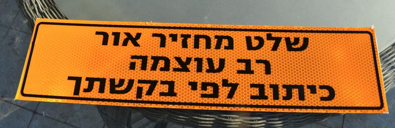 שלט חניה פרטית מחזיר אור צהוב 12/50 ס''מ B2007