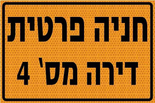 שלט חניה פרטית מחזיר אור צהוב 20/30 ס''מ B2010